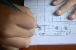 Aprenda chino.